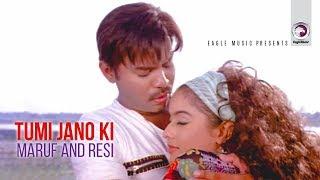 Tumi Jano Ki   Bangla Movie Song   Kazi Maruf   Sahara   2017 Full HD