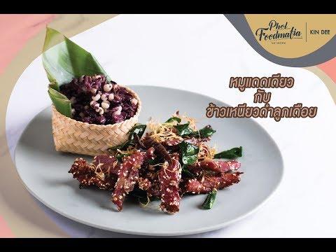 KIN DEE : หมูแดดเดียวกับข้าวเหนียวดำลูกเดือย (Healthy Sun-Dried Pork with Sticky Rice) - วันที่ 17 Sep 2019