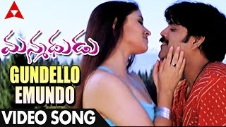 Gundello Emundo Video Song - Manmadhudu Video Songs - Nagarjuna, Sonali Bendre, Anshu
