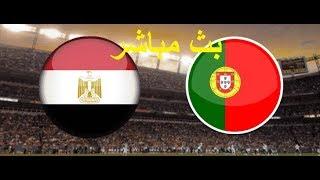 مباراة مصر والبرتغال بث مباشر الجمعة 23-3-2018 ودية استعدادا لكأس العالم روسيا 2018
