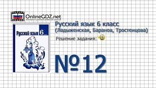 Задание № 12 - Русский язык 6 класс (Ладыженская, Баранов, Тростенцова)