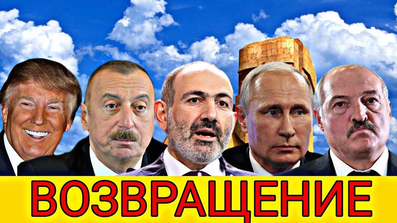 Минск и Москва хотят использовать ОДКБ как тупое орудие Признание  Карбаха Баку обеспокоен