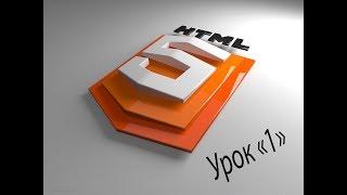 Новый уровень!! изучение HTML5 урок 1