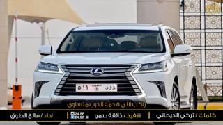 راكب اللي كلمات / تركي الديحاني اداء / فالح الطوق
