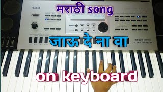 Jau de na va on piano keyboard instrument tutorial new marathi song naal marathi movies