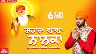 Saharan Baba Nanaka (Full Video) | Masha Ali | Latest New Religious Song 2019 | Amar Audio