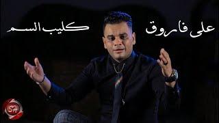 كليب السم - على فاروق  ( الفترة دى بالذات كلها نفسيات ) - 2019 - ALI FAROUK - ELSEM
