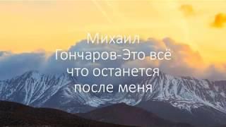 Михаил Гончаров-Это всё что останется после меня (ПЕСНЯ)