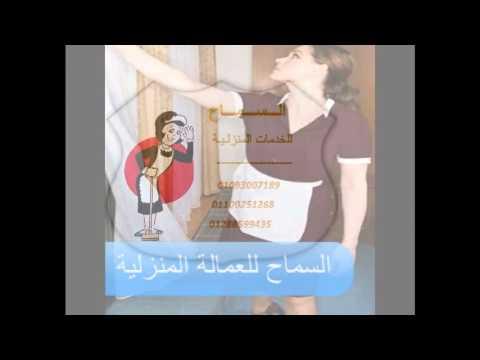 مكتب خدم وشغالات فى مصر لتوفير العمالة المنزلية بيبى سيتر جليسات للمسنين...
