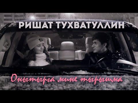 смотреть клипы татарских певцов