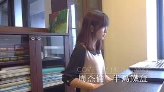 [ 周杰倫 - 半島鐵盒 ] Cover by 黃小玫 Sandy H.