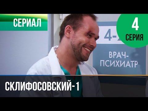 ▶️ Склифосовский 1 сезон 4 серия - Склиф - Мелодрама | Фильмы и сериалы - Русские мелодрамы