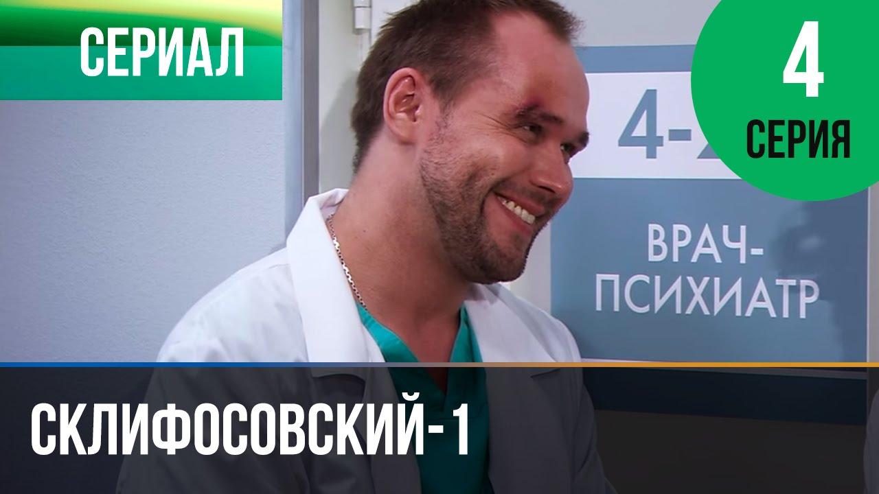 ютуб склифосовский 1 сезон