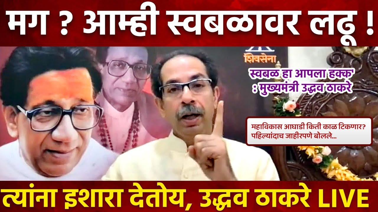 युती तोडली,आता आघाडी केली,किती काळ टिकणार? मुख्यमंत्री उद्धव ठाकरे थेट वादळी भाषण  Uddhav Thackeray