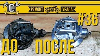 Ремонт мотоцикла Урал #36 - Полировка и сборка редуктора