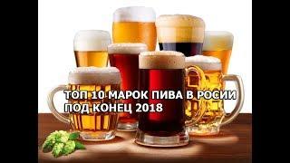 топ 10 сортов пива в России