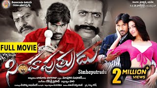 Simha Putrudu Telugu Full Movie || Dhanush, Tammanaah