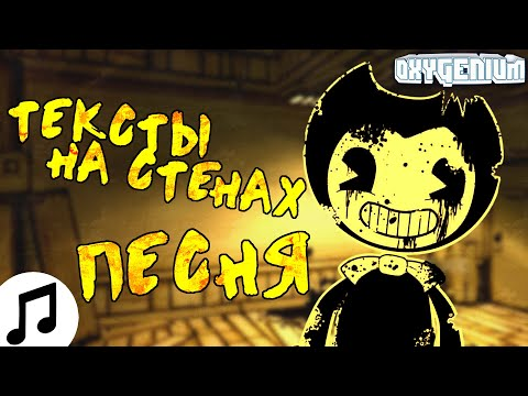 "BENDY AND THE INK MACHINE ПЕСНЯ ▶""Тексты На Стенах"" - Оксигениум - Oxygen1um"