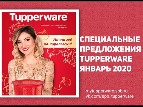 Спецпредложения Tupperware Январь 2020