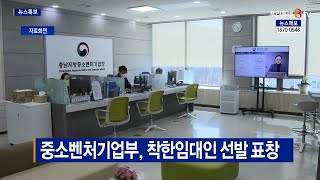 [B tv 중부뉴스]중소벤처기업부, 착한임대인 선발 표…