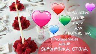 видео Сервіровка столу в день святого валентина
