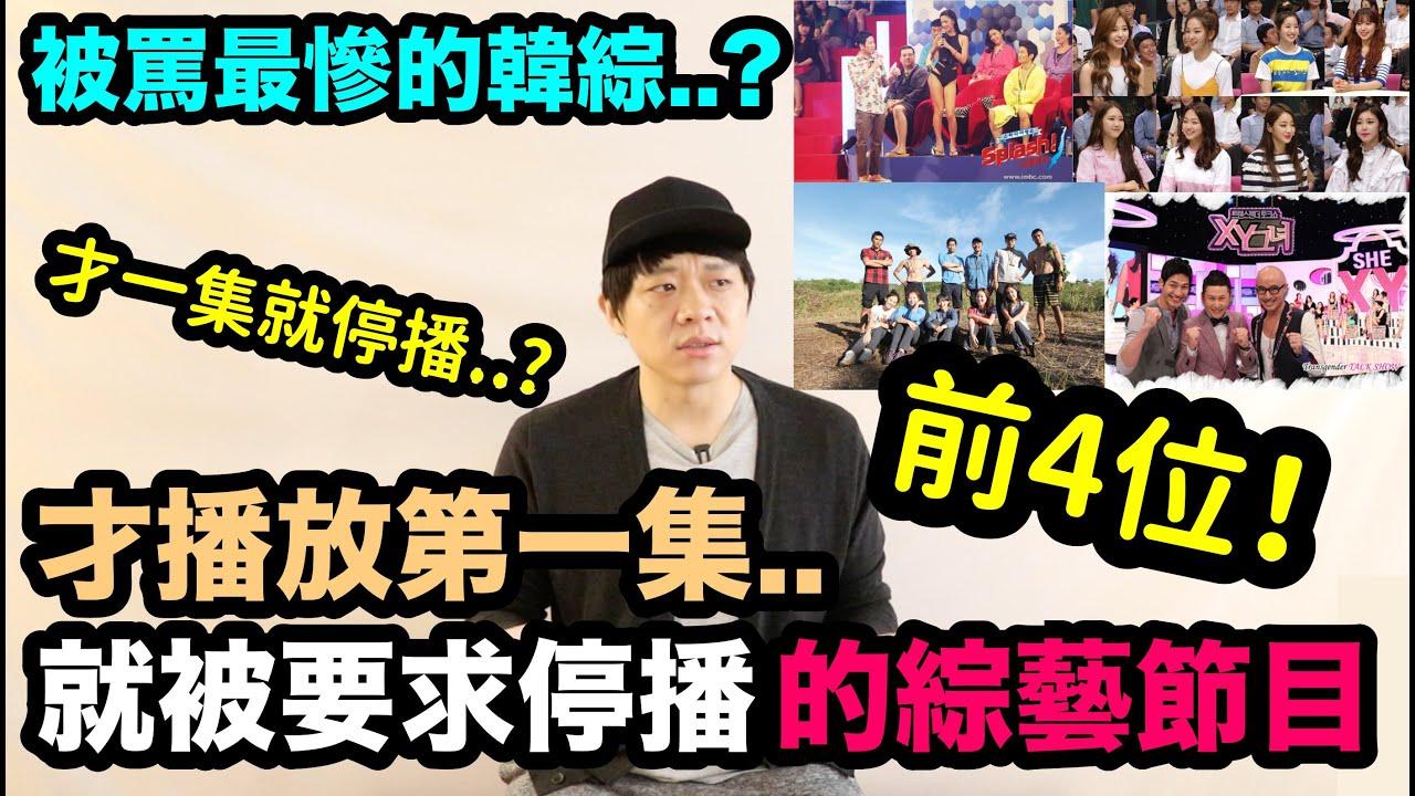 被罵最慘的韓綜..?才播放第一集 就被要求廢除停播的綜藝節目 前4位!DenQ