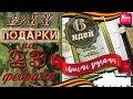DIY ПОДАРКИ на 23 ФЕВРАЛЯ своими руками 🎯 MANBOX 🎯 Eva-Konfetti