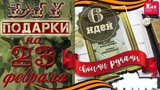 DIY ПОДАРКИ на 23 ФЕВРАЛЯ своими руками  MANBOX  Eva-Konfetti