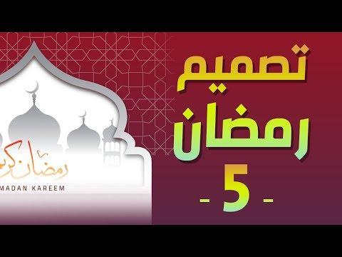 تعليم اليستريتور بالأمثلة - تصميم شهر رمضان - تعليم أداة بين تول Pen tool