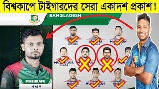 কিংবদন্তী সাঙ্গাকারার চোখে বিশ্বকাপে বাংলাদেশের একাদশ | Daily Reporter | world cup Bangladesh Squad