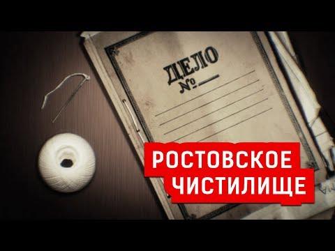 РОСТОВСКОЕ ЧИСТИЛИЩЕ | Журналистские расследования Евгения Михайлова