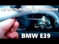 BMW E39 НЕ открывается багажник, Ключи в салоне ЧТО ДЕЛАТЬ ???