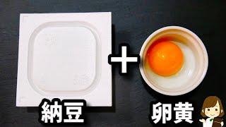 【やみつき納豆】そのまま食べるより100倍美味しい納豆の食べ方!!『ツナたく納豆ユッケ』の作り方Natto Yukhoe
