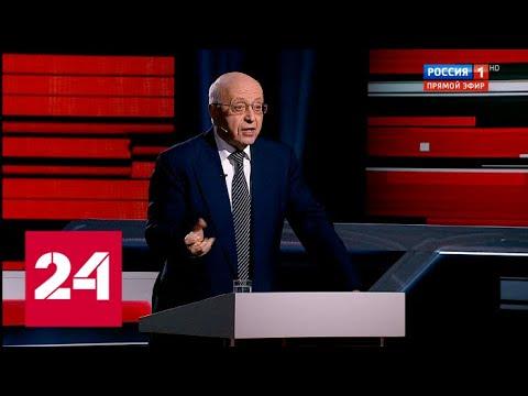 Кургинян рассказал, какой проект развития нужен России - Россия 24