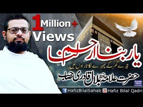 Ya Rabbana Irham Lana By Allama Hafiz Bilal Qadri Album 2017