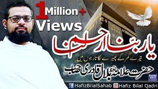 Ya Rabbana Irham Lana   Allama Hafiz Bilal Qadri   Hajj   Tere Ghar Ke Phere   Super Hit