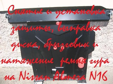 Защита радиатора на ниссан альмера 2014