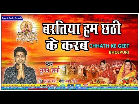 2018 सुपरहिट छठ गीत। सुगन शर्मा। Chhath geet 2018 /Sugan Sharma/ BARATIYA HAM CHHATHI KE KARAB SONG thumbnail