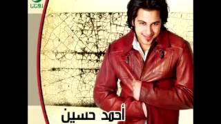 Ahmad Hussein ... Manesitou | أحمد حسين ... مانسيته