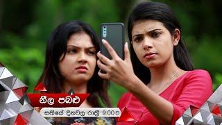 පූජාගෙන් කුරුළුට වීඩියෝ ඇමතුමක්🥵 | Neela Pabalu | Sirasa TV Thumbnail