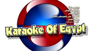 موسيقى كاريوكى زيدينى عشقا كاظم الساهر كاريوكى مصر 01224919053