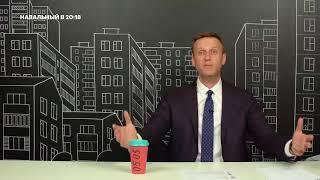 Навальный про то, как разрушают будущее России