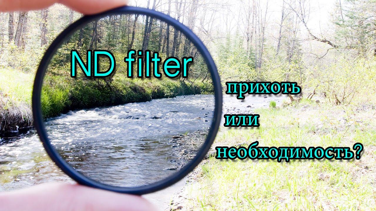 Нейтрально-серый фильтр с регулировкой ND2 до ND400 - YouTube