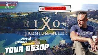 Обзор отеля RIXOS PREMIUM BELEK 5 Турция