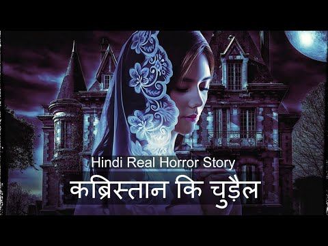 Real witch in Graveyard Hyderabad | Qabristan Ki Asli Chudail  | Real Ghost  Graveyard Girl
