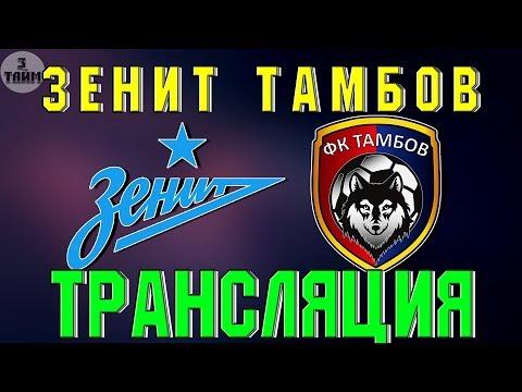 Зенит - Тамбов 14 июля 2019 онлайн трансляция матча РПЛ. Новости футбола сегодня