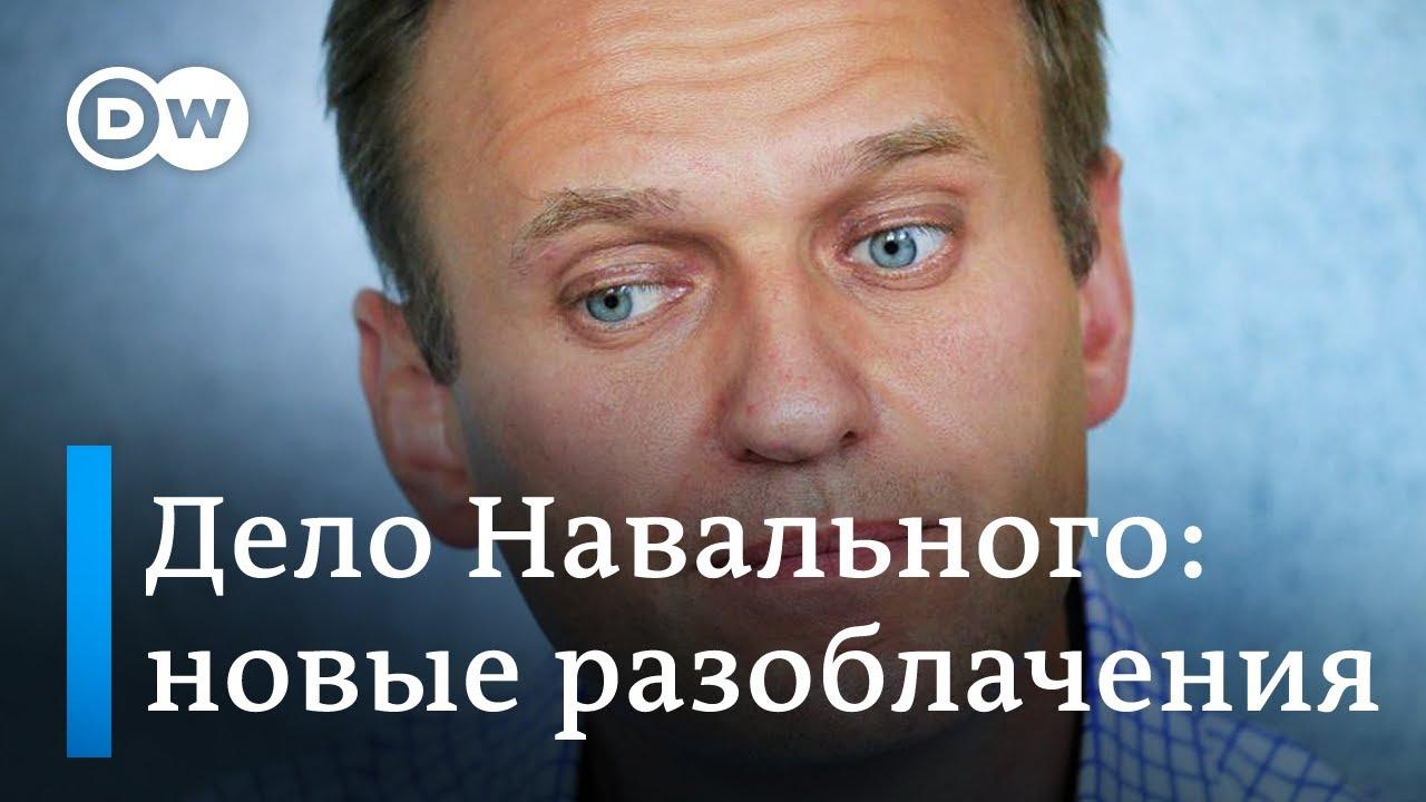 Новые разоблачения в связи с покушением на Навального: что говорят в России?