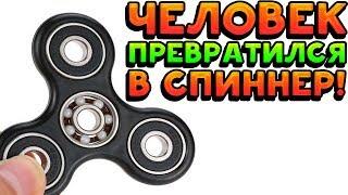 ЧЕЛОВЕК ПРЕВРАТИЛСЯ В СПИННЕР! - Spinner.io