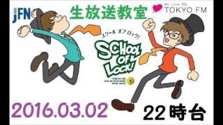 【3月2日 水曜日】 今夜のSCHOOL OF LOCK! は【 掲示板逆電 】 今、君が...