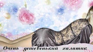 Посылка #23. Эротичный кружевной халатик. С Китайского сайта Aliexpress.